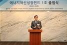 한수원, 원전 산업 활성화 위한 '에너지혁신성장펀드' 조성