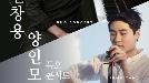 신창용 & 양인모 듀오 콘서트, 한국 클래식 계를 이끌다
