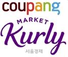 전지현과 쿠팡맨이 코로나에 대처하는 자세 이렇게 달랐다