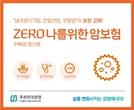 푸본현대생명 'ZERO 나를위한 암보험' 출시