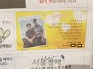 """[단독]""""소식지 제작 과정서 남편 이득 없다""""는 윤미향, 소식지 광고란엔 부모 사진"""