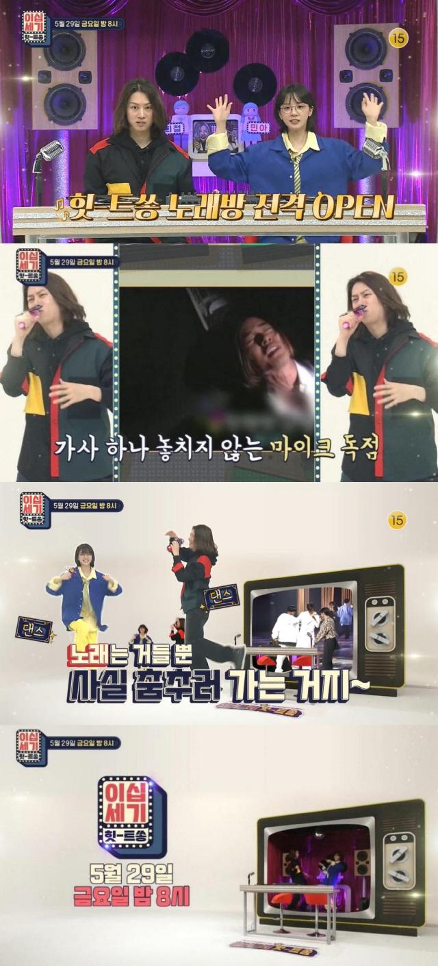 '이십세기 힛-트쏭' 박진영·지누션 등 '노래방 대리만족 방구석 점령 힛트쏭 10' 공개