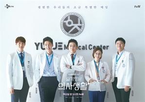 '슬기로운 의사생활' 율제병원 '99즈' 홍보사진 포스터 공개