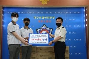 '코로나나우' 개발 중학생들, 1천만원 대구 소방관에 기부