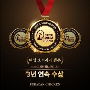푸라닭, 프랜차이즈 치킨 부문 '2020프리미엄브랜드대상' 수상..3년 연속 쾌거