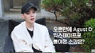 BTS 슈가, 영국 앨범차트 7위…한국 솔로 첫 톱10