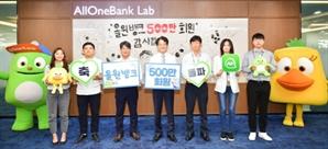 농협銀, '올원뱅크' 앱 가입자 500만 넘었다