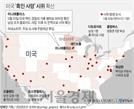 [그래픽]미국 인종차별 항의시위 발발 지도