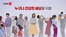 """""""누구나 건강한 세상을 위해""""…락토핏 새 TV CF 선보여"""