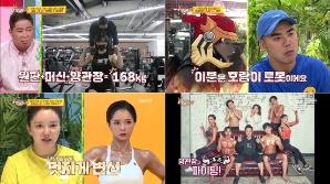 '당나귀 귀' 양치승 지옥 훈련 견뎌낸 '오랑캐' 김지호, 30kg 이상 감량