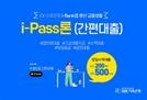 IBK저축銀, 모바일 앱 중금리 신용대출 출시