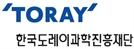 한국도레이과학진흥재단, 제3회 과학상 및 연구기금 공모