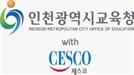 세스코, 인천광역시교육청과 코로나 예방 위한 바이러스 케어 진행