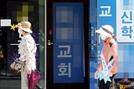 """인천 교회 관련 확진자 71% 무증상…""""수도권 대규모 유행 우려"""""""