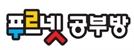 금성출판 푸르넷 공부방 신입 지도교사 모집