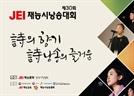 '재능시낭송대회' 온라인 예선 참가 접수