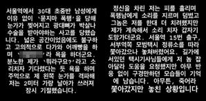 """30대 여성을 갑자기…서울역 '묻지마 폭행' 용의자, 경찰 조사서 """"졸리다"""" 반복"""
