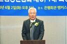 정현식 한국서비스산업총연합회장 취임