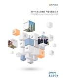 포스코건설, 사회적 책임 등 성과 담은 기업시민보고서 발간