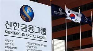 (속보)신한은행, 금감원 키코 분쟁 조정안 불수용