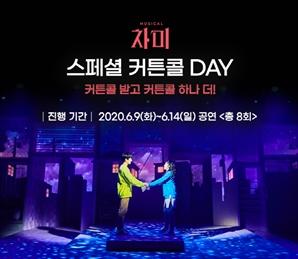 뮤지컬 '차미' 스페셜 커튼콜, 5일 깜짝 타임세일까지