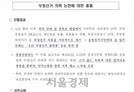 통합당 '부정선거 의혹 보고서' 배포…조작설 일축