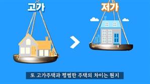 [영상] 비싼 아파트 기준이 9억? '나전세'씨는 서러워