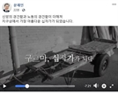 """文대통령, SNS에 수레로 만든 십자가 영상 올려... """"지구에서 가장 아름다운 십자가"""""""