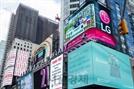 LG전자, 뉴욕 전광판서 코로나 극복 '생큐' 릴레이