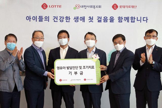 롯데, 소외계층 영유아 발달진단 및 치료에 2억원 지원