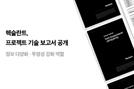 헥슬란트, 빗썸과 손잡고 프로젝트 기술 검증  보고서 공개한다