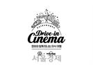 """[Car&Fun] """"영화로 코로나블루 달래자 폭스바겐, '드라이브인 시네마'"""