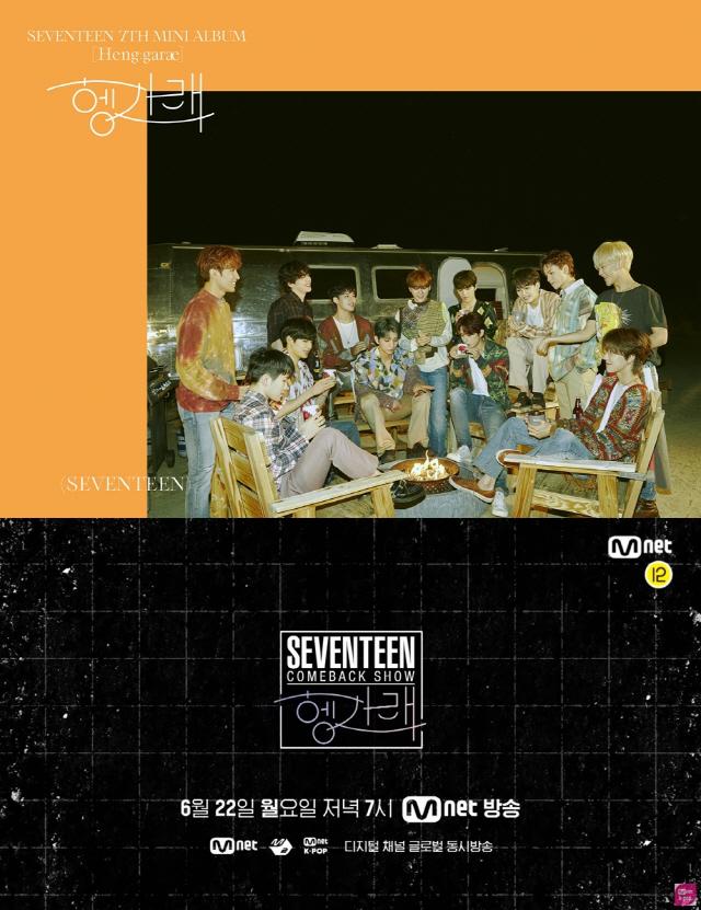 세븐틴, 22일 컴백쇼 '헹가래'로 화려한 귀환…무대 최초 공개