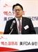 수요예측서만 570兆…SK바이오팜, IPO 왕좌 꿰차나