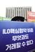 """정부 내달 초 ILO 비준안 재추진 강행...""""자구 수정 없이 그대로"""""""