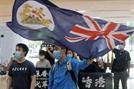 [최수문특파원의 차이나페이지] <57> 제국주의 세력이 민주주의 감시자로…中의 홍콩 반환협정 무시에 반발하는 英