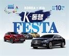 '아빠차' 카니발 210만원 싸게 사자…기아차 'K-동행 FESTA' 실시