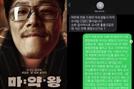 """래퍼 빌스택스(바스코), 경찰 소변검사 안내에 """"대마 마약 아니라고 XX야"""""""