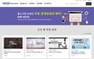 중진공, SME-MOOC 온라인 강의 콘텐츠 강화