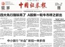 홍콩보안법은 딴나라 이야기?…中상하이지수 3,200선 육박