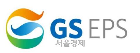 [시그널] GS EPS, 회사채 수요예측에 9,100억원 몰려 '흥행'