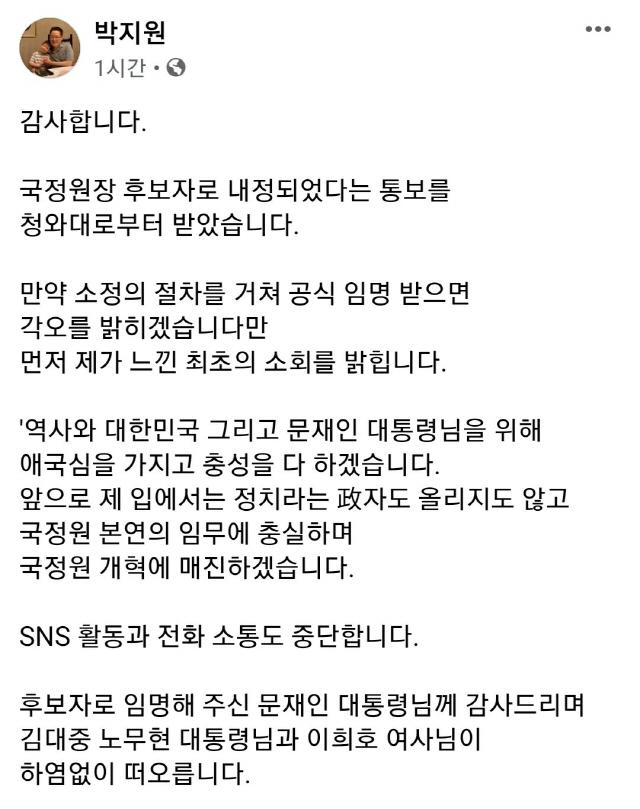 '내 나이 75세, 안철수 대통령 돼도 임명직 안한다'... 박지원, 결국 文정부서 공직