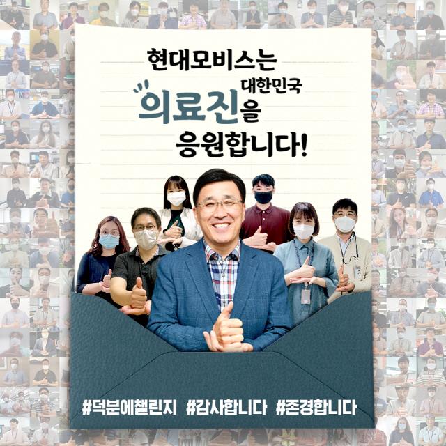 박정국 현대모비스 사장, 임직원과 '#덕분에 챌린지' 동참