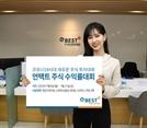 이베스트투자증권, 언택트 주식 수익률대회 개최