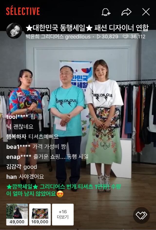 [60초 경제]'완판 남녀' 홍남기 재킷 vs 박영선 견과바…누가 더 팔았나
