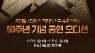 2021년 공연, 뮤지컬 '지저스 크라이스트 수퍼스타' 주요배역 오디션 진행