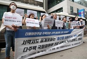 """경실련, 靑이어 민주당 비판 """"42명이 다주택자...사과하라"""""""