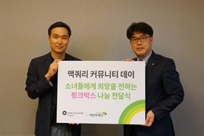 한국맥쿼리, '제11회 맥쿼리 커뮤니티데이' 개최