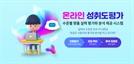 [교육알림장]천재교육 '온라인 성취도평가' 무료서비스