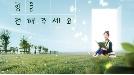 [교육알림장]대교문화재단 '아동문학대전' 작품 공모